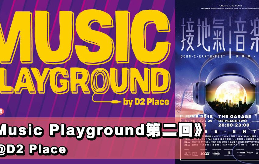 《Music Playground第二回》@D2 Place