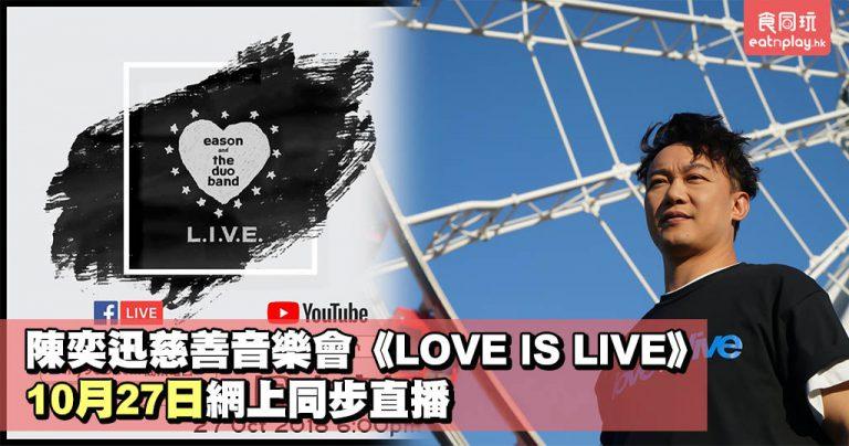 【附直播LINK】陳奕迅慈善音樂會《LOVE IS LIVE》10月27日網上同步直播