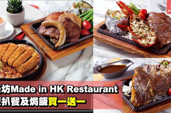 朗豪坊Made in HK Restaurant 鐵板扒餐及焗飯買一送一