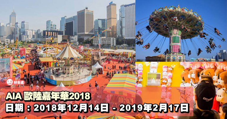 AIA 歐陸嘉年華2018