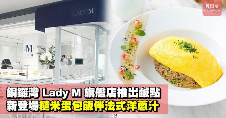 銅鑼灣Lady M旗艦店推出鹹點 新登場糙米蛋包飯伴法式洋蔥汁