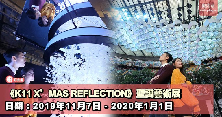 《K11 X'MAS REFLECTION》聖誕藝術展