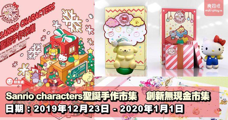 Sanrio characters聖誕手作市集 創新無現金市集
