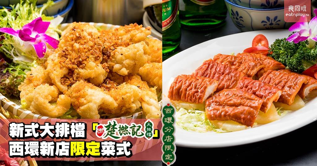 新式大排檔「楚撚記」 西環新店限定菜式