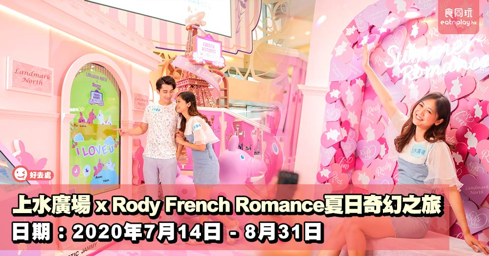 上水廣場 x Rody French Romance夏日奇幻之旅