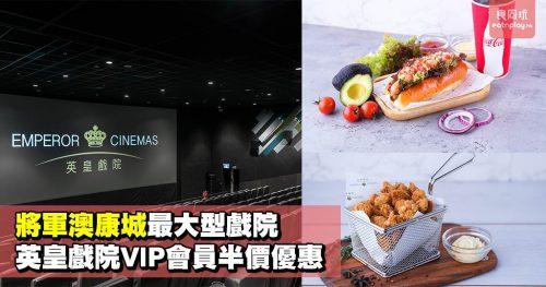 將軍澳康城最大型戲院 英皇戲院VIP會員半價優惠